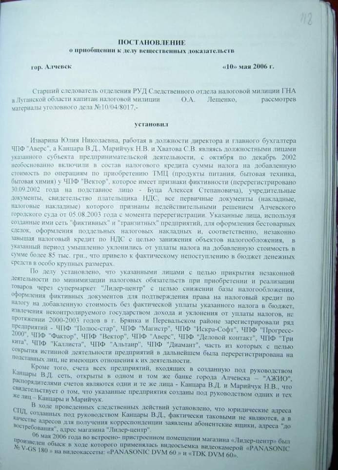 Ходатайство О Приобщении Документов К Материалам Дела Арбитраж Образец