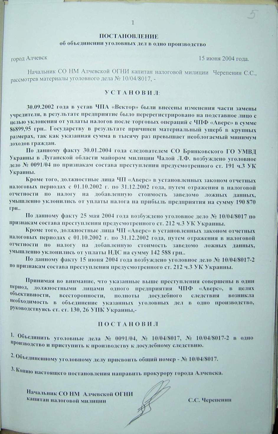 бланк постановления об избрании меры пресечения