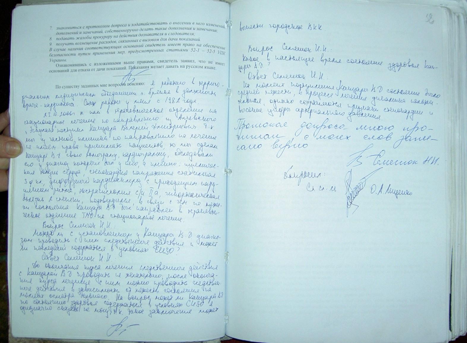 образец протокола допроса